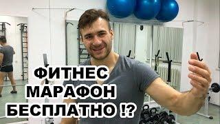 Как получить бесплатный доступ к Фитнес Марафону Алексея Динулова?