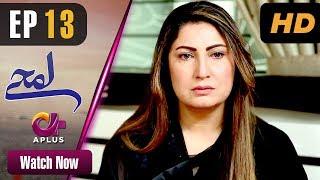 Lamhay - Episode 13 | Aplus Dramas | Saima Noor, Sarmad Khoosat | Pakistani Drama