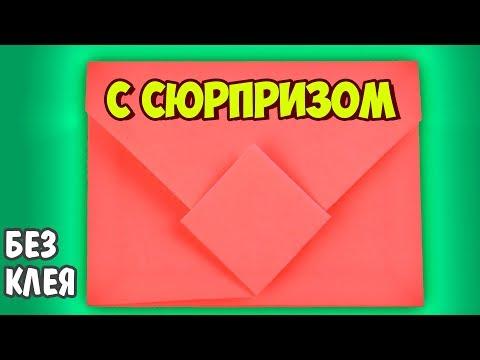 Вопрос: Как сделать конверт?