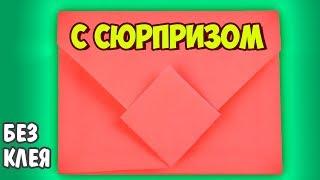 Как сделать КОНВЕРТ из бумаги С СЮРПРИЗОМ   Оригами для НАЧИНАЮЩИХ И ДЕТЕЙ   ПРОСТО БЫСТРО БЕЗ КЛЕЯ