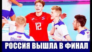 Волейбол ЧМ U 21 Волейболисты сборной России вышли в финал молодежного чемпионата мира