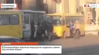 В Екатеринбурге водители маршруток подрались прямо под окнами мэрии