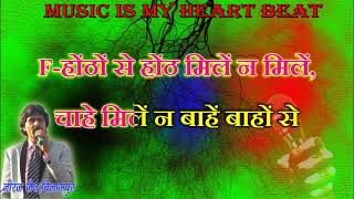 HAR KISI KO NAHI MILTA -KARAOKE WITH LYRICS