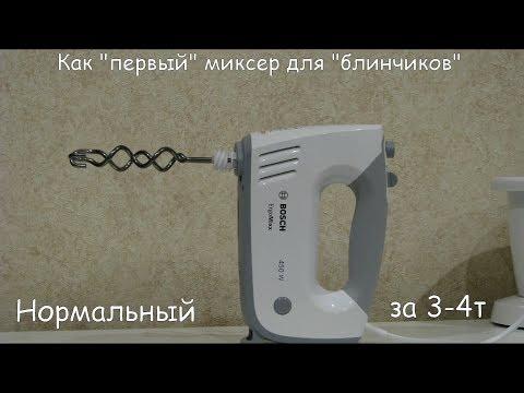 ОНЛАЙН ТРЕЙД.РУ — Миксер Bosch MFQ 36460