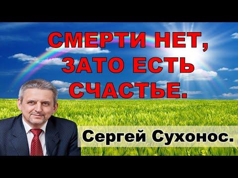СВЕРХНОВАЯ РЕАЛЬНОСТЬ СЧАСТЬЯ.  Сергей Сухонос. 2020 н.э.