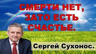 СВЕРХНОВАЯ РЕАЛЬНОСТЬ СЧАСТЬЯ Сергей Сухонос 2020 н э