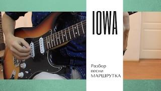 Как играть IOWA - Маршрутка - Школа гитары Аллегро