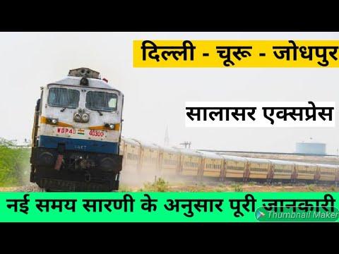 Salasar Suparfast Special // दिल्ली - जोधपुर स्पेशल // Delhi