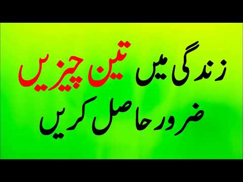 islamic-quotes-in-urdu-teen-chizian-zindagi-ma-zaroor-hasil-karian-hadees-in-urdu