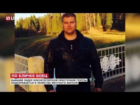 Бывший лидер бокситогорской преступной группы подозревается в убийстве местного жителя