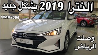 وصول اول دفعات النترا 2019 الشكل الجديد وارد الوعلان الي الرياض