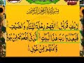 Surah Quraish || Lilafi || surah e quraish ||surah al quraish || word by word & All translation
