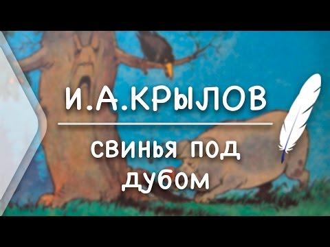 Свинья под дубом крылов мультфильм