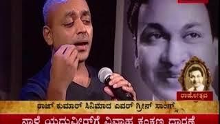 AAKASHAVE BEELALI MELE Kannada song by SINGER SHASHI