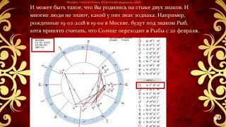 Солнечный знак-знак зодиака