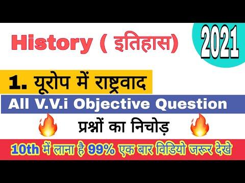 V.v.i Question Social Science Classes 10th  (history)  यूरोप में राष्ट्रवाद   Bihar Board 2021
