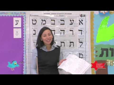 Twebrew School Hebrew Lesson 9