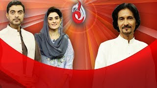 Baixar Baraan e Rahmat on Aaj Entertainment - Iftar Transmission - Part 2 - 22nd June 2017 - 26th Ramzan