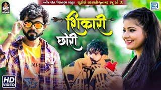 Shikari Chhori KAMLESH RABARI | શિકારી છોરી | New Gujarati Song | RDC Gujarati | FULL HD VIDEO