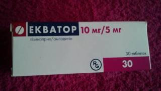 Экватор таблетки 10 мг