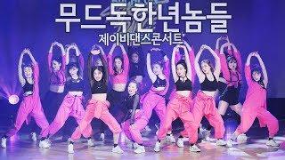 JB댄스 콘서트 4위 | 파워 걸리쉬 Girlish Choreography | BLACKPINK 뚜두뚜두 외 | MOOD-DOK팀 | Filmed by lEtudel