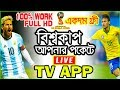 How to watch world cup 2018 live on Android in Bangla