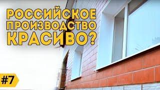 Отделка фасада термопанелями российского производства(, 2015-08-11T12:11:17.000Z)