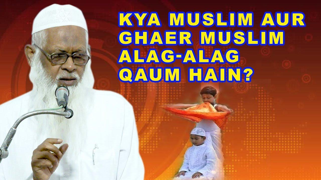 KYA MUSLIM AUR GHAER MUSLIM ALAG-ALAG QAUM HAIN || Dr. Abdullah Jolam Umri Madani