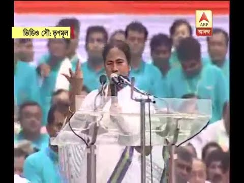 21st July: Mamata Banerjee alleges BJP's conspiracy on Sarada-Narada Case