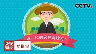 《央视财经V讲堂》 20190731 新一代的农民是啥样?| CCTV财经