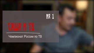 САША и ТВ - Выпуск № 1 - Обзор ТВ-недели / Дом 2 и другие Малаховы