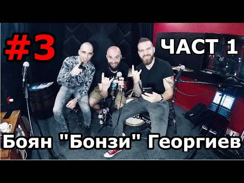 "Podcast #3 - Боян ""Бонзи"" Георгиев -  Feat. DimitarK"