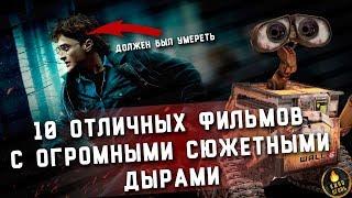 10 ОТЛИЧНЫХ ФИЛЬМОВ С ОГРОМНЫМИ СЮЖЕТНЫМИ ДЫРАМИ...