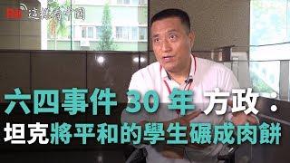 六四事件30年 方政:坦克將平和的學生碾成肉餅《這樣看中國》