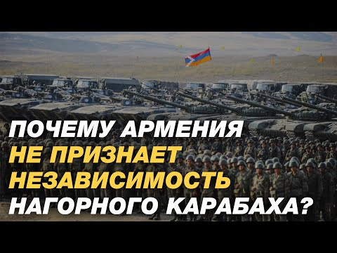 Почему Армения не признает независимость Нагорного Карабаха?