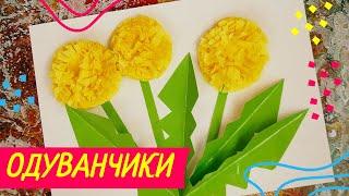 Аппликация весна / Одуванчик из гофрированной бумаги