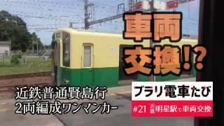 ブラリ電車たび#21近鉄明星駅で車両交換!?