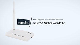 Роутер Netis WF2411E – як підключити, налаштувати і змінити пароль