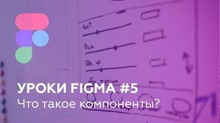 Уроки Figma #5: Что такое компоненты?