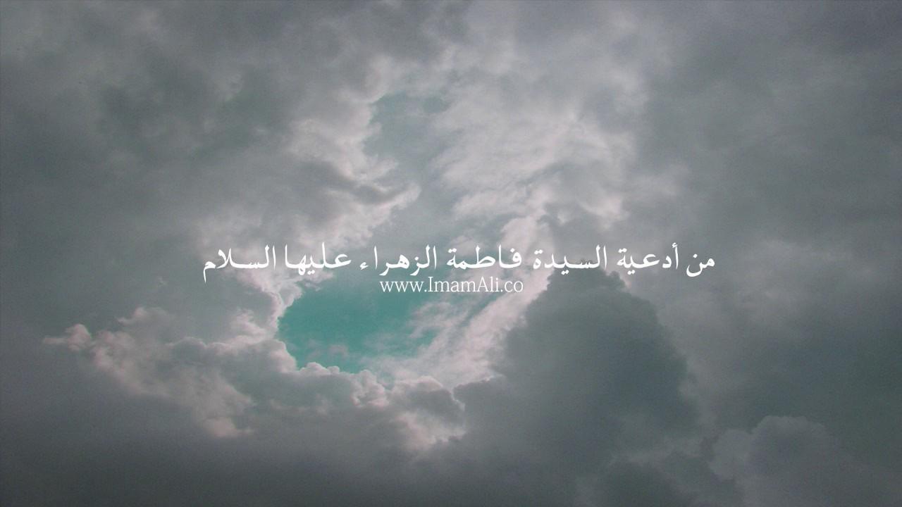 دعاء لدفع الرؤيا المكروهة للسيدة فاطمة الزهراء عليها السلام Youtube