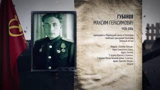 Максим Герасимович ГУБАНОВ