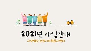 2021년 안양시자원봉사센터 사업안내