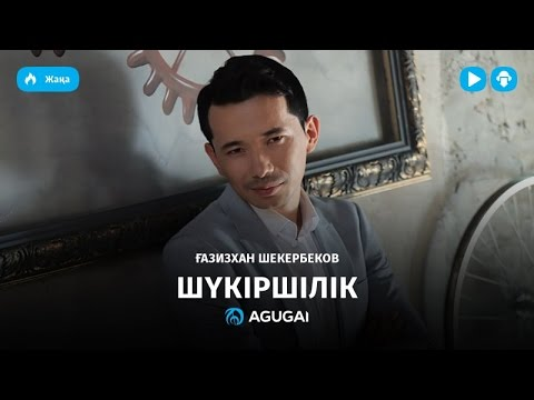Газизхан Шекербеков - Шүкіршілік (аудио)