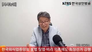 [한국상인방송](시사논평)한국외식업중앙회 불법 탈법 비…