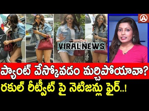 Rakul Preet Singh Strong Reply to Twitter Comment | Viral News || Namaste Telugu