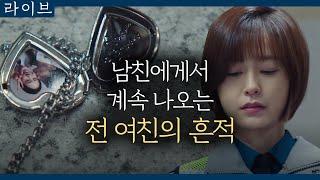 tvN Live 명호가 아직 버리지 못한 과거를 보게 된 정오 180415 EP.12
