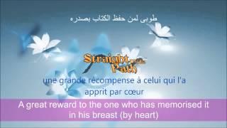 Nasheed Ya hafiz al Qur
