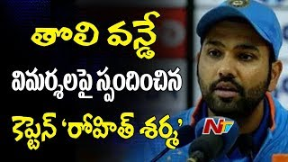 Captain Rohit Sharma Reacts to Comments on Team India