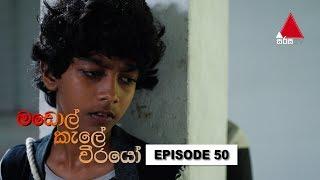 මඩොල් කැලේ වීරයෝ | Madol Kele Weerayo | Episode - 50 | Sirasa TV Thumbnail