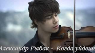 Александр Рыбак - Когда уйдешь (2009)